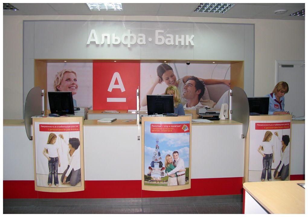 банки в подольске вклады альфа банка древесные